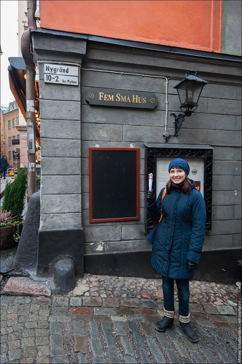 Fem Små Hus — Пять маленьких домов. Тут будем отмечать