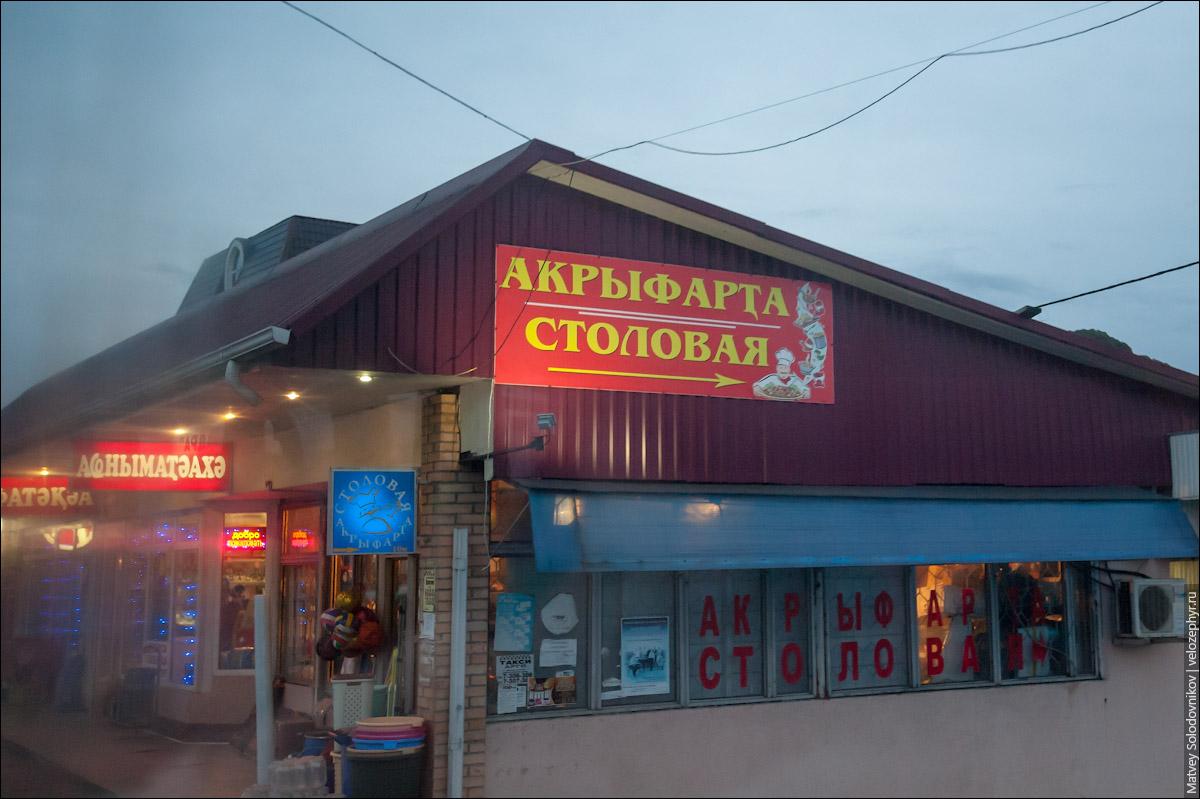 Акрыфарта
