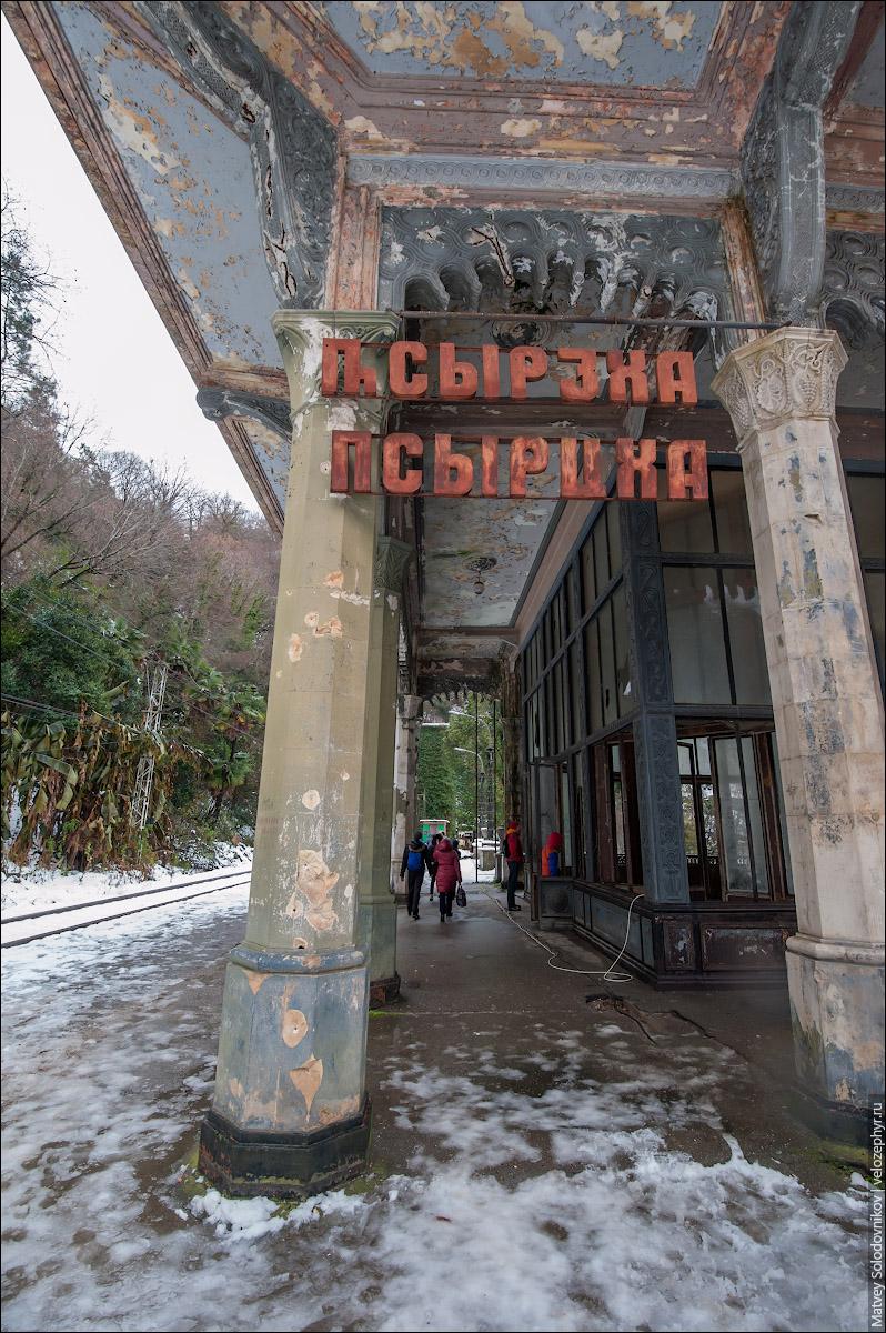 Станция Псырдзха (Ҧсырӡха)