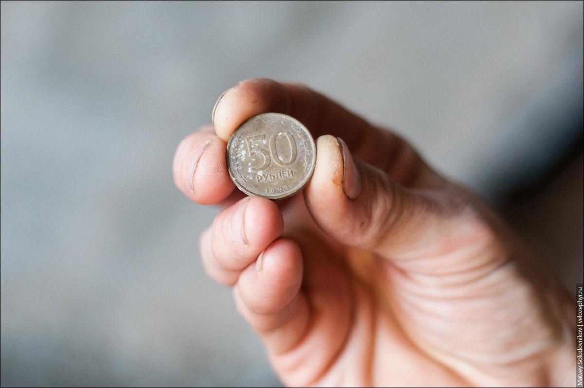 Пятьдесят рублей 1993 года