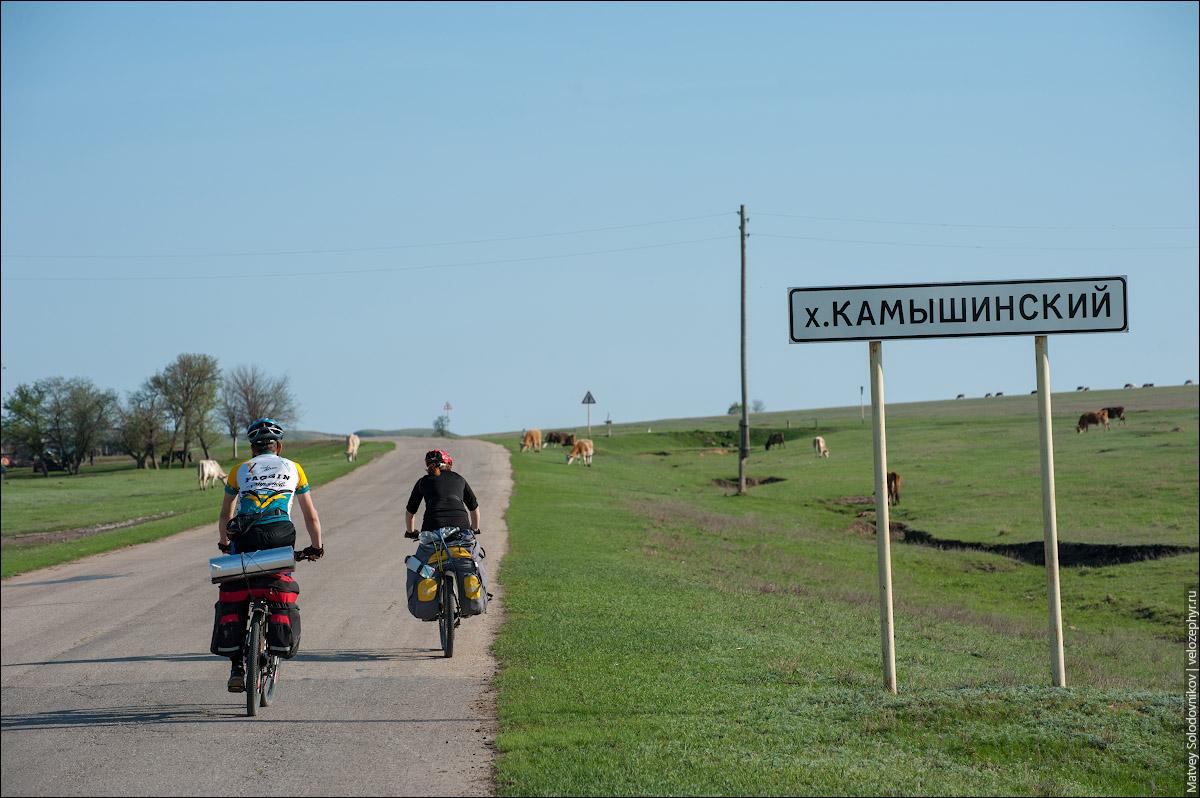 У хутора Камышинский