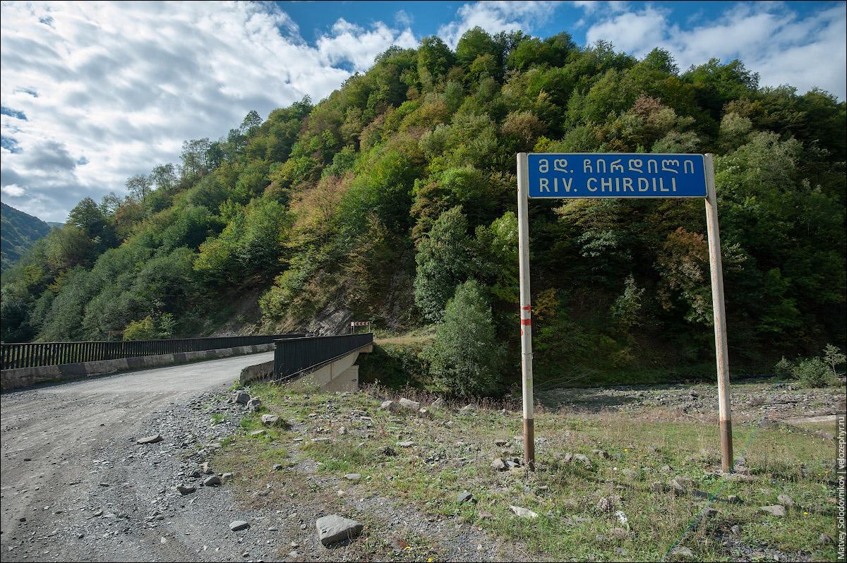 Река Чирдили