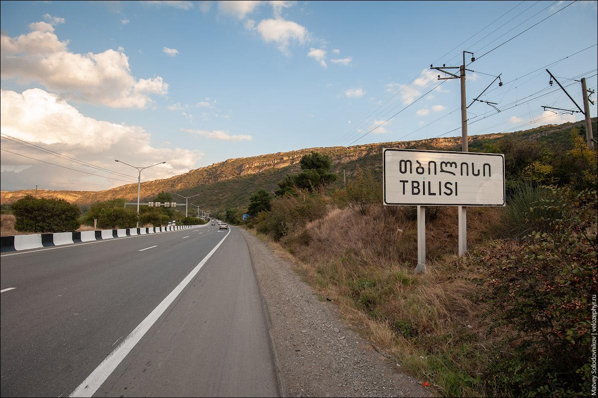 Я официально в Тбилиси, хотя еще пилить и пилить