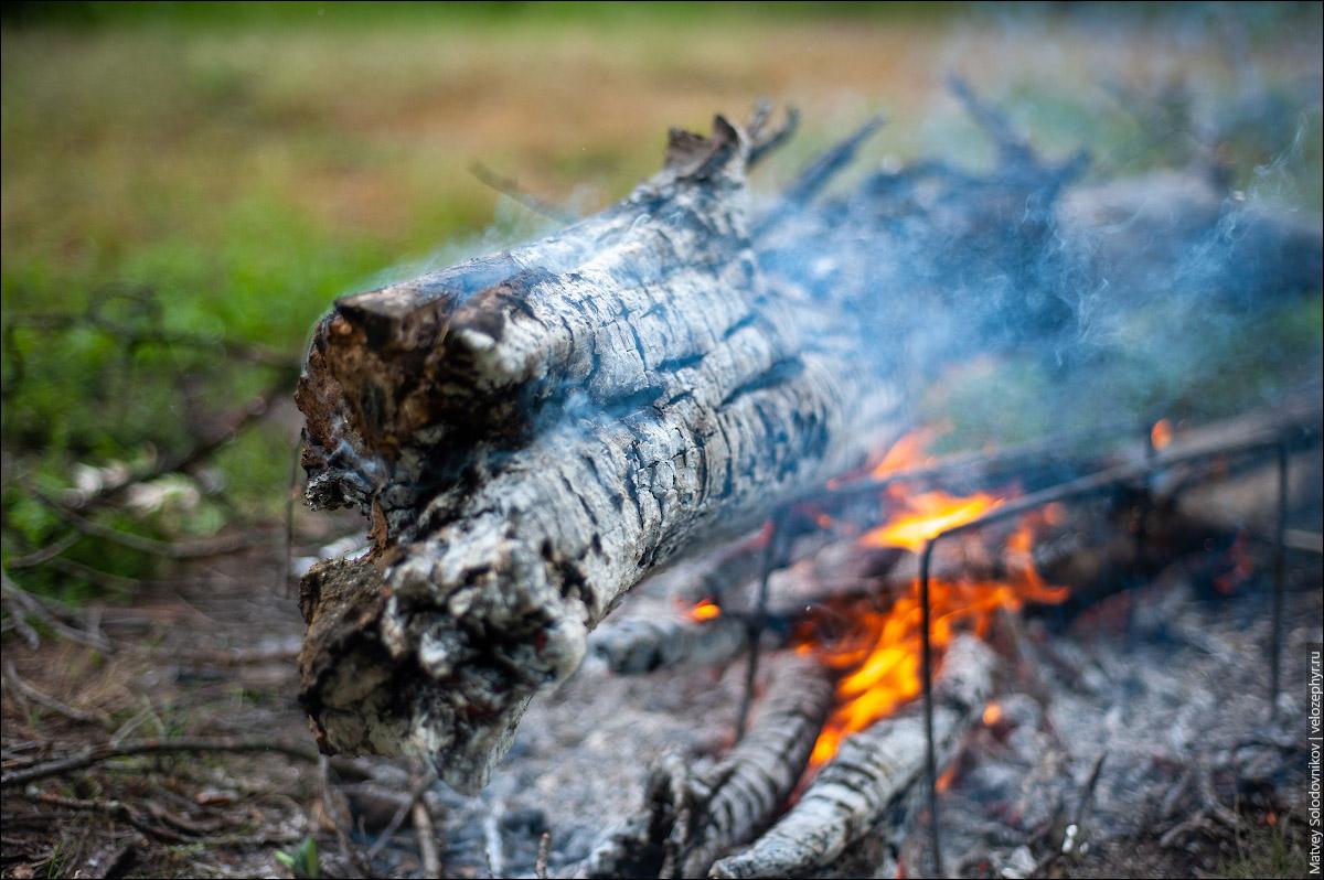 Костер зажгли